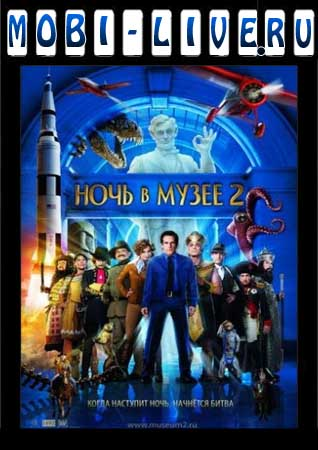 Ночь в музее 1, 2 (Night at the Museum)