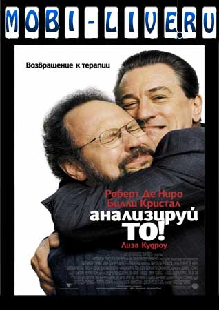 Анализируй то (Analyze That)