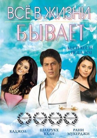 Все в жизни бывает (Kuch Kuch Hota Hai) Смотреть Онлайн в Хорошем Качестве HD