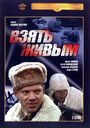 фильмы смотреть онлайн бесплатно в хорошем качестве военная разведка:
