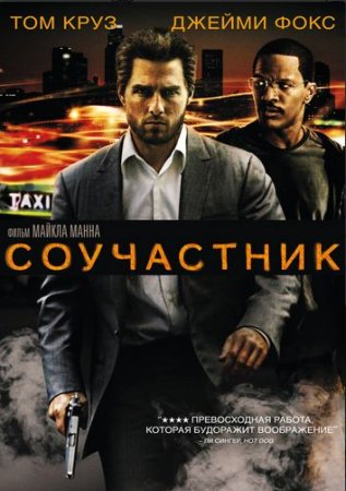 Соучастник (Collateral)
