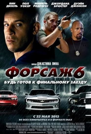 Форсаж 6 (The Fast and the Furious 6)