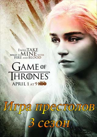 Игра престолов (Game of Thrones) 3 сезон