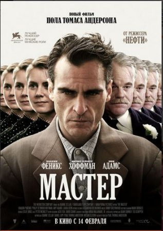 Мастер (The Master)