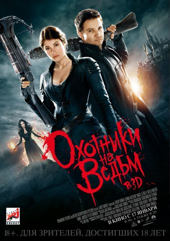 Охотники на ведьм 3D (Hansel and Gretel Witch Hunters)
