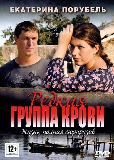 Фильм Кровь Невиновных