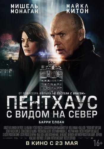 пентхаус кыргыз кино