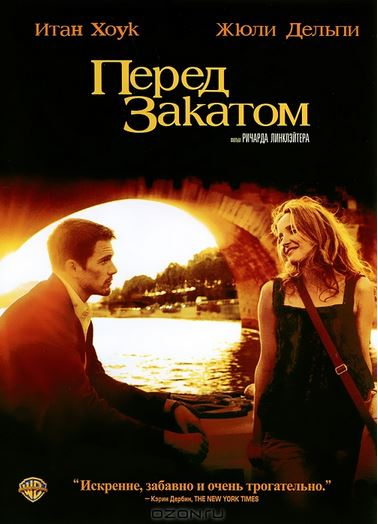 ����� ������� / Before Sunset (2004)
