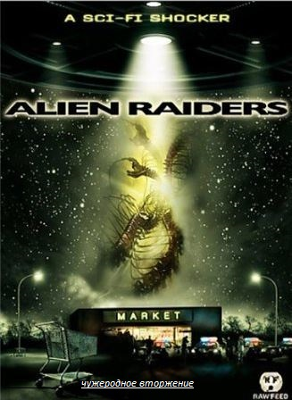 ���������� ��������� / Alien Raiders (2008)