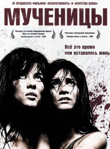 �������� / Martyrs (2008)