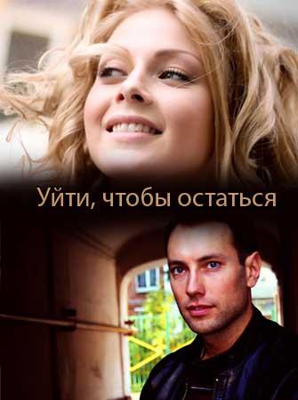 http://mobi-live.ru/uploads/posts/2013-12/1387557514_uyti-chtoby-ostatsya-2013.jpg