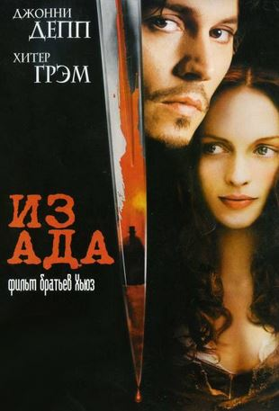 Из ада / From Hell (2001)