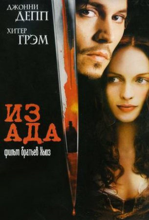 �� ��� / From Hell (2001)