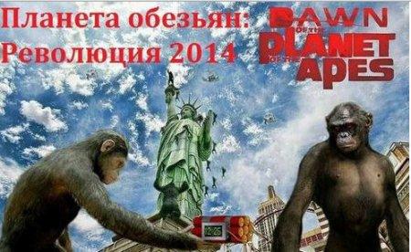Планета обезьян революция планета