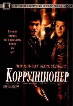 «Коррупционер» — 1999