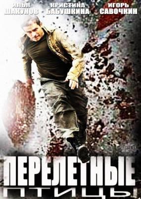 «Задание Особой Важности Операция Невидимка Фильм» — 1995