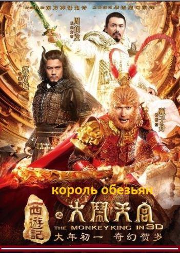 Король обезьян 2014 смотреть фильм