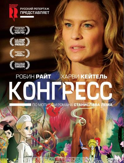 Конгресс / The Congress  (2013)
