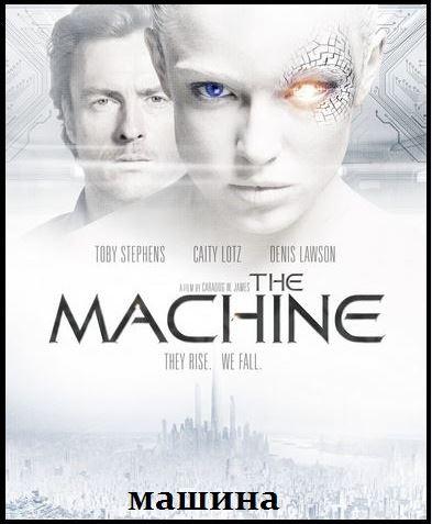 Машина 2013 смотреть фильм онлайн