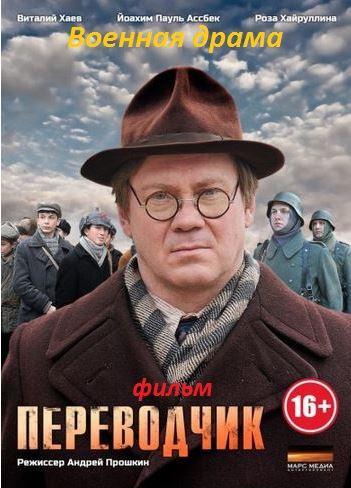 смотреть военный фильм онлайн бесплатно: