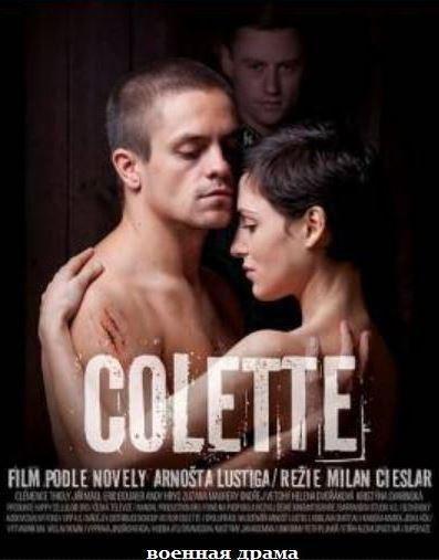 Колетт colette 2013 смотреть фильм онлайн