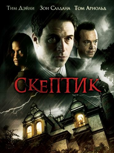 ������� / The Skeptic (2007)