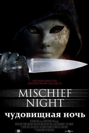 Ночь 2014 смотреть фильм онлайн