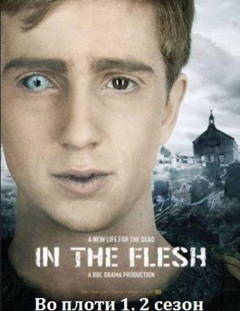 Плоти 1 2 сезон смотреть фильм онлайн