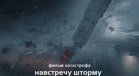 Название навстречу шторму фильм