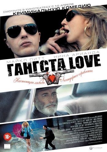 Гангста Love / Rob the Mob (2014)