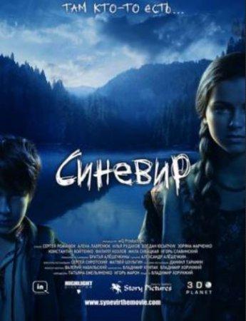 Синевир 2013 смотреть фильм онлайн