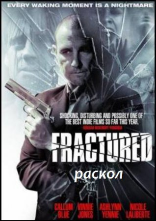 Раскол / Fractured (2013)