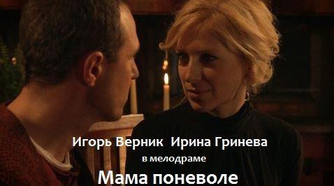 фильм онлайн мама смотреть: