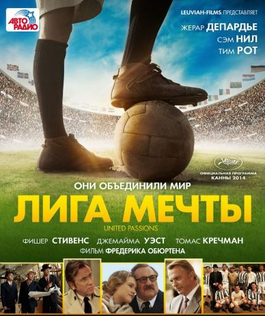 ���� ����� / United Passions (2014)