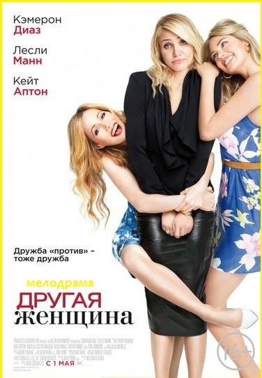 ������ ������� / The Other Woman (2014)
