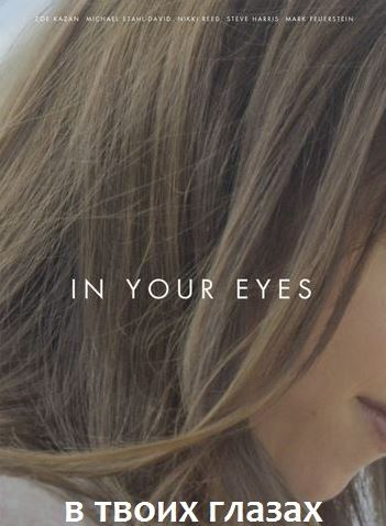 � ����� ������ / In Your Eyes (2014)