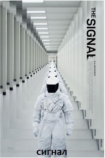 ������ / The Signal (2014)