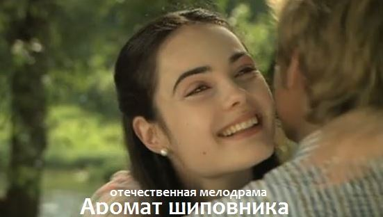 русские мелодрам смотреть онлайн: