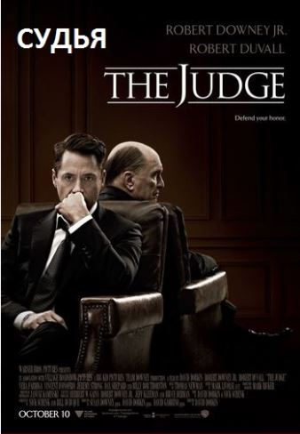 Судья / The Judge (2014)