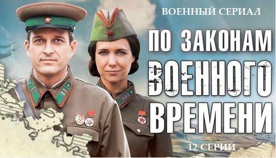 Русский сериал По законам военного времени смотреть