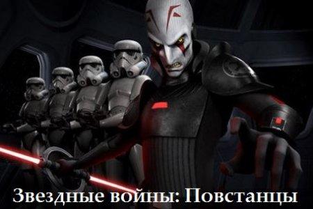 Название звездные войны повстанцы