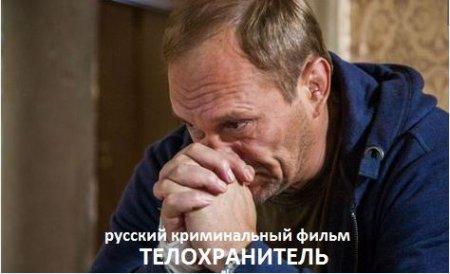 Российские фильмы 2017 смотреть в хорошем качестве