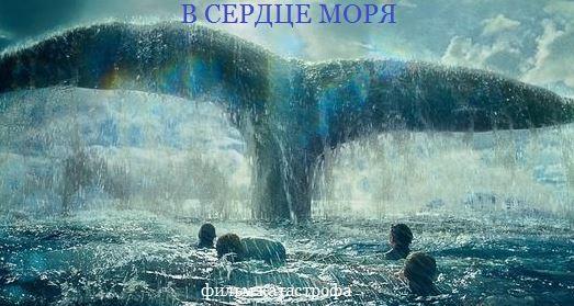 смотреть фильм про море онлайн: