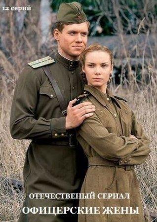 Офицерские жены (1 сезон) смотреть онлайн бесплатно все серии