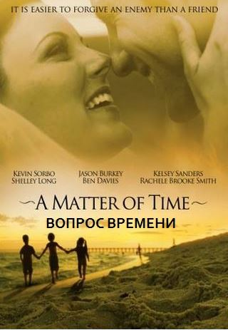 ������ ������� / A Matter of Time (2014)