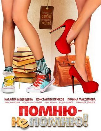 комедии смотреть 2015 русские