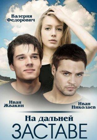 Фильм орлиный путь 2013 смотреть онлайн hd 720