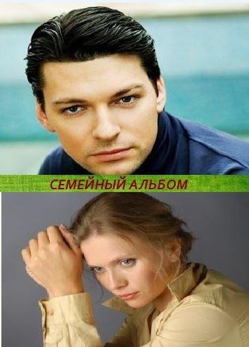 Сериал Семейный альбом (2015) - актеры и роли - российские ...
