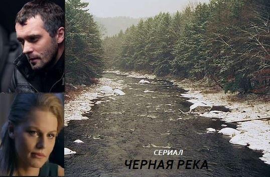 фильм смотреть чёрная река