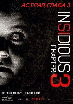 ������: ����� 3 / Insidious: Chapter 3 (2015)